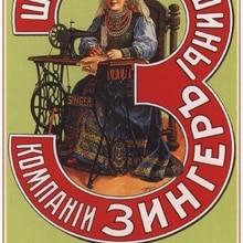 póster máquina coser RETRO VINTAGE