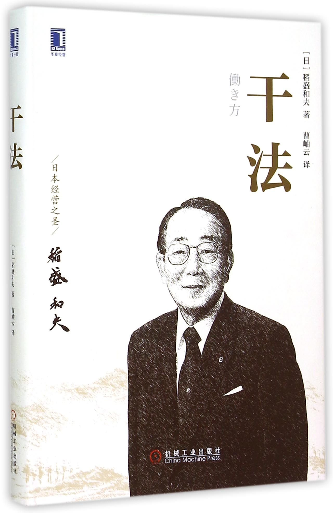 Work Act (Philosophy Of Work Of Kazuo Inamori) (Hardcover) (Chinese Edition)