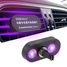 YOSOLO לשקע אוויר קוטל חידקים חירום LED מנורת UV אור מעקר מתוקים אוויר מטהר מכונית מצב UV אור אווירת אור