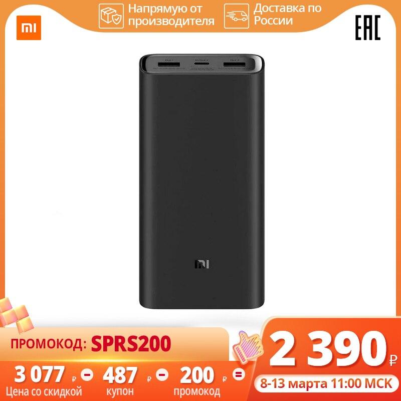 20000mAh внешний аккумулятор Xiomi Mi Power Bank 3 Pro портативная зарядка Высокая версия для ноутбука