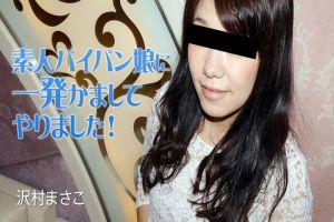 HEYZO  沢村まさこ 素人パイパン娘に一発かましてやりました!