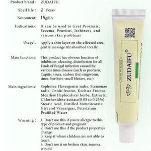 Image 3 - 12Pcs zudaifu  Skin Cream Allergic Neuroder matitis Cream  Bacteriostatic NO Retail Box