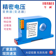 Warwick ZDT - 10 I single-phase ac 0 to 10 v rail punch power converter and high precision current transducer