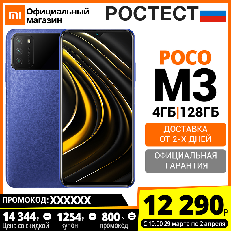スマートフォンxiaomiポコM3 4 + 128、ポコM3、赤mi,mi,電話、携帯、携帯電話、電話、携帯電話、mobilephoneに、アンドロイド、pocoM3、poco m 3、pocom 3、redmi M3.redmim3、redmi m 3、redmim 3、xiaomi m3、xiaomim3、xiaomi m 3、xiaomim 3、|携帯電話| - AliExpress