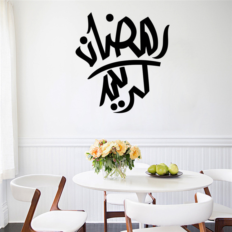 Islamic Muslim Arabic Quotes Calligraphy Wall Stickers Room Decoration Living Room Bedroom Study Art Poster  Mural Sticker 562
