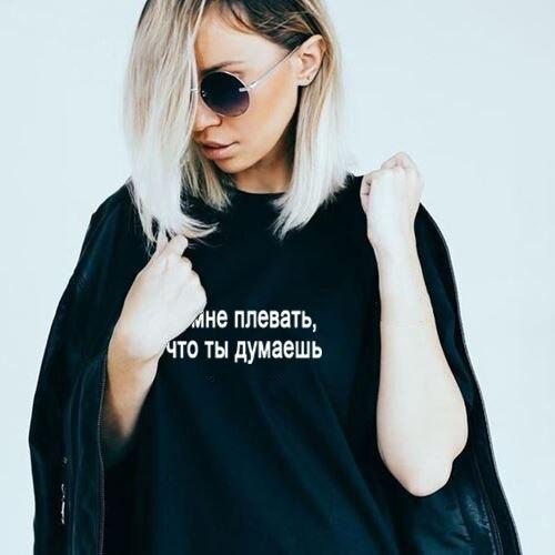 Women Summer T Shirt And I Do Not Care What You Think Fashion Russian Inscription Female T-shirt Casual T-shirts Women Outfits
