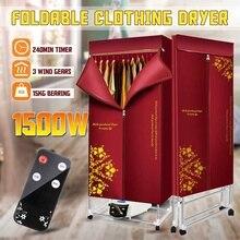 1500 Вт электрическая сушилка для одежды 110 V-240 V Бытовая портативная детская сушильная машина для обуви и ботинок мощная сушилка для белья и одежды