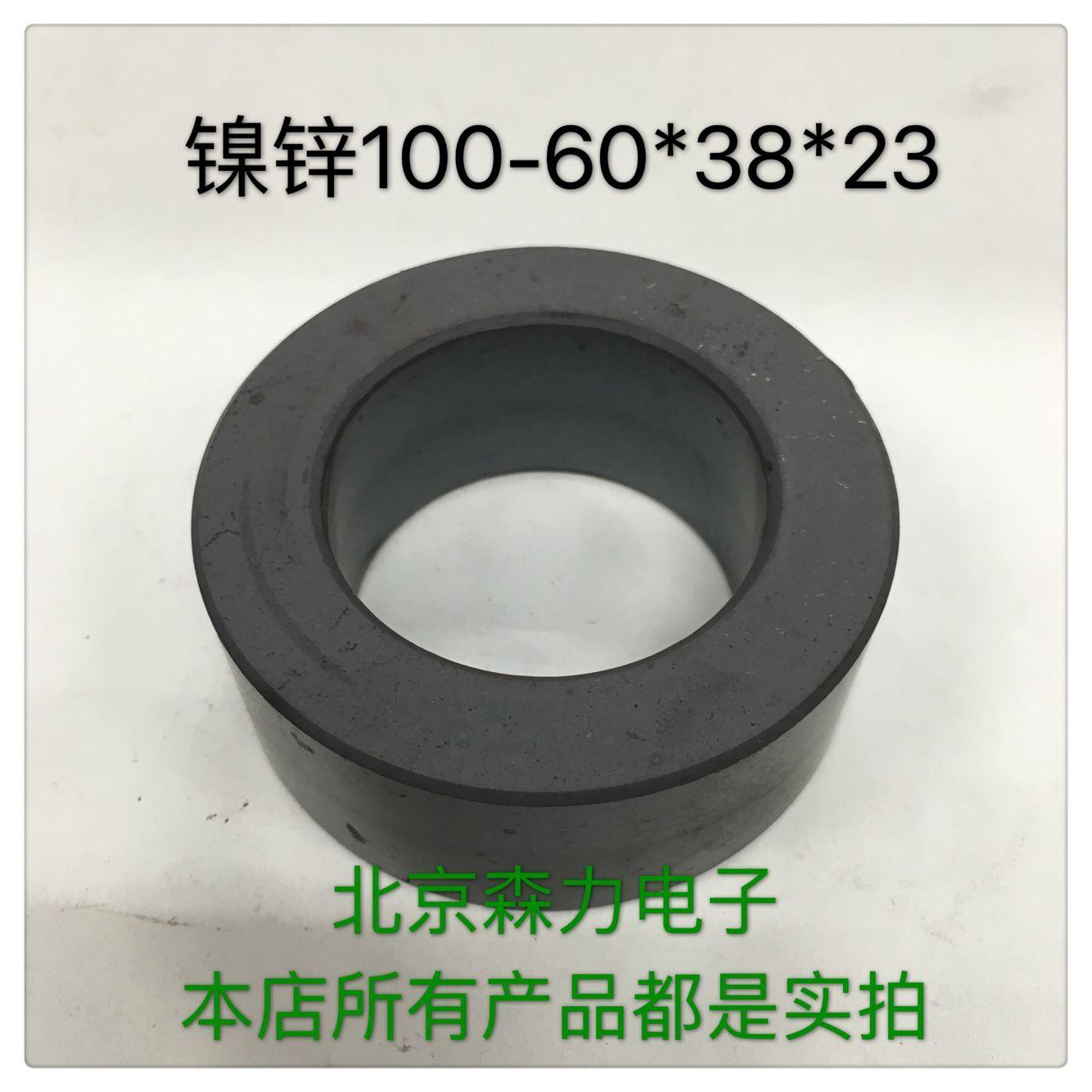 Nickel Zinc Magnetic Ring NXO-100 Anti-jamming Filter 60x38x20 High Frequency Welding Machine Antenna Short Wave