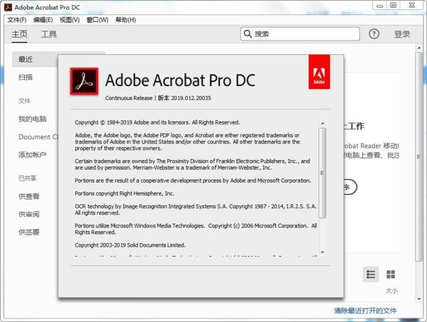 Adobe Acrobat Pro DCv2019直装破解版