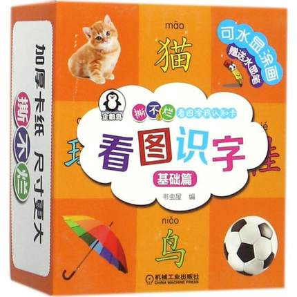 Chinese Kids Book Characters Cards Learn Chinese Hanzi Words With Colorful Pictures For Children Education Books