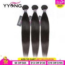 """YYONG שיער ברזילאי ישר חבילות 100% שיער טבעי רמי שיער Weave 1/3/ 4 חבילות להתמודד טבעי צבע 8 """" 30"""" תוספות שיער"""