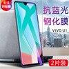 VIVO U1 מזג זכוכית סגול הסלולר מסך מגן Viv0u1 אנטי Blueray מול סרט לנפץ עמיד נגד טביעות אצבע גלאס|מגני מסך לטלפון|   -
