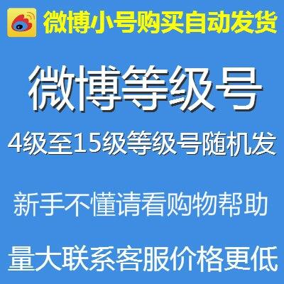 微博等级号购买【4级至15级自养】微博等级号出售随机发货/带头像 中文昵称有实名或无随机发