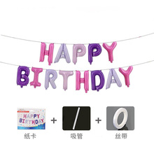 Cross-border for new 16-inch gradient suit with straw ribbon hardback happy birthday letters