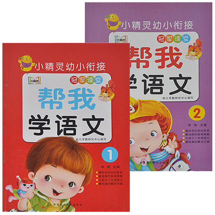 2 Book/set Help Me Learn Chinese Early Teaching Of Pinyin Letters In Pre-school Chinese