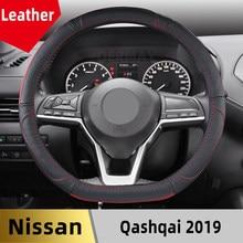 Для Nissan Qashqai 2019 2020 2021 чехлы в машину чехол на руль чехол рулевого колеса автомобиля из натуральной воловьей кожи прочные автомобильные аксес...