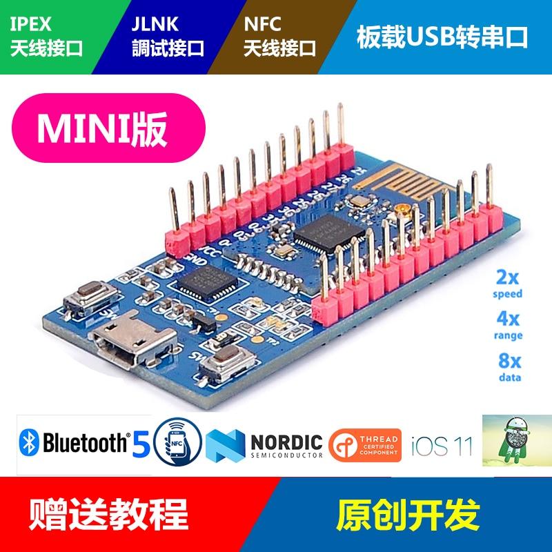 NRF52832 NRF52810 Bluetooth5 MESH Networking Module Bluetooth4.2