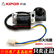 KG105 14100 KIPOR IG2000 IG2600 KGE2000TI KG158 IGNITION COIL HIGH PRESSURE PACK GASOLINE ENGINE PARTS