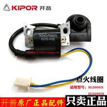 KG105 14100 bobina de encendido de alta presión, piezas de motor de gasolina, KIPOR IG2000 IG2600 KGE2000TI KG158