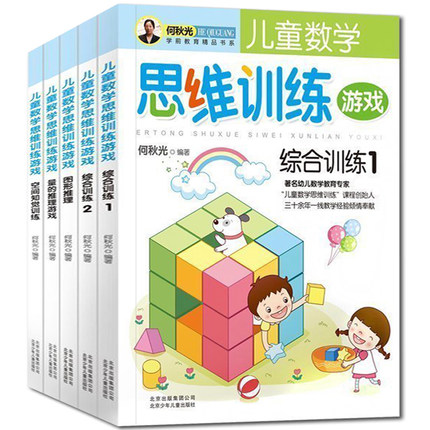 5 Books He Qiuguang Logic Thinking Concentration Attention Brains Training Game Maths Series Game Chinese Book Kids Age 5 To 7