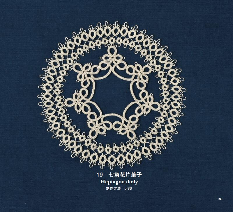 Needle Tatting Lace Flower Knitting Book Decorative Collar, Headband,Bracelet Pattern Weaving Technique Tutorial Book 4