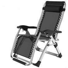Пляжное Кресло складное офисное кресло с откидывающейся спинкой