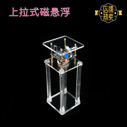 DIY Kit Pull-up Type Magnetic Levitation Teaching Equipment Suspended Maglev Student Science Experiment Learning Toys