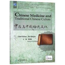Chinese Medicine and Traditional Chinese Culture. TCM Textbooks for National Colleges and Universities.For International Student guoan luo systems biology for traditional chinese medicine