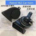 Автомобильный рожковый сигнал для Nissan Patrol Y62 10-18  суперзвуковой  водонепроницаемый  неразрушающий  со свистком