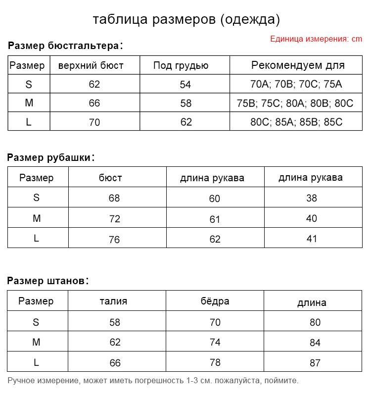 6205俄语版尺码表
