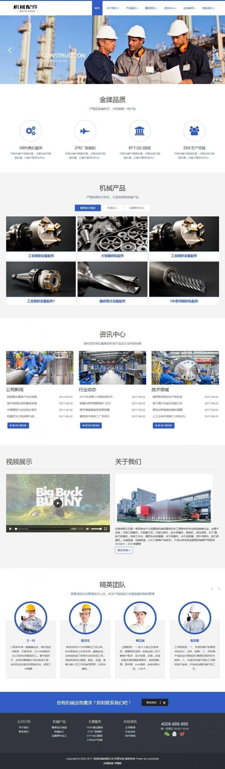 【织梦机械企业模板】机械零部件公司dedecms网站源码自适应手机wap端