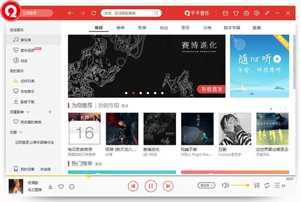 千千音乐电脑版v11.1.6.0去广告优化版绿色版