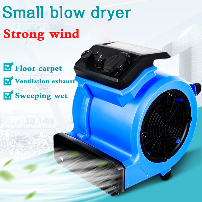 Blowing ground fan blow dryer blower high power commercial household carpet drying dehumidifier
