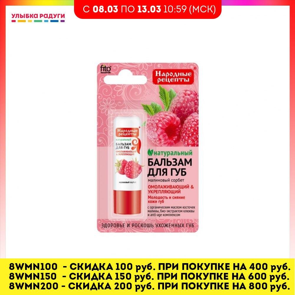 Бальзам для губ ФИТОкосметик Народные рецепты натуральный 4,5г в ассортименте|Бальзам для губ| | АлиЭкспресс
