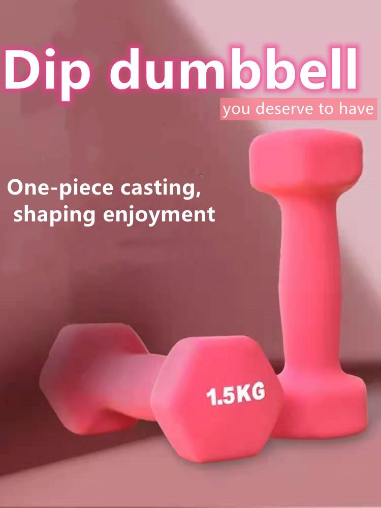 A pair of female dipping hexagonal dumbbells home aerobics yoga weight loss fitness equipment (2 pcs)