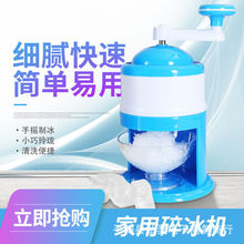 Ice-Breaker Smoothie-Machine Hand-Shaved Manual Small Hail Mini Household