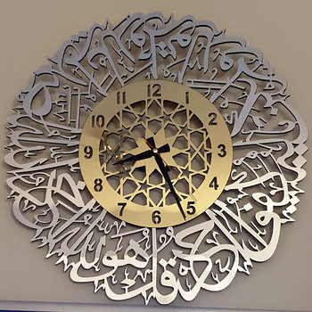Acrylic Surah Al Ikhlas Wall Clock Islamic Calligraphy Islamic Gifts Eid Gift Ramadan Decor Islamic Luxury Wall Clock for Home 1