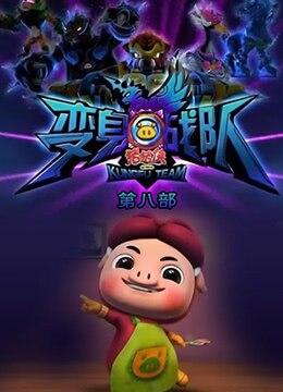 猪猪侠8之变身战队
