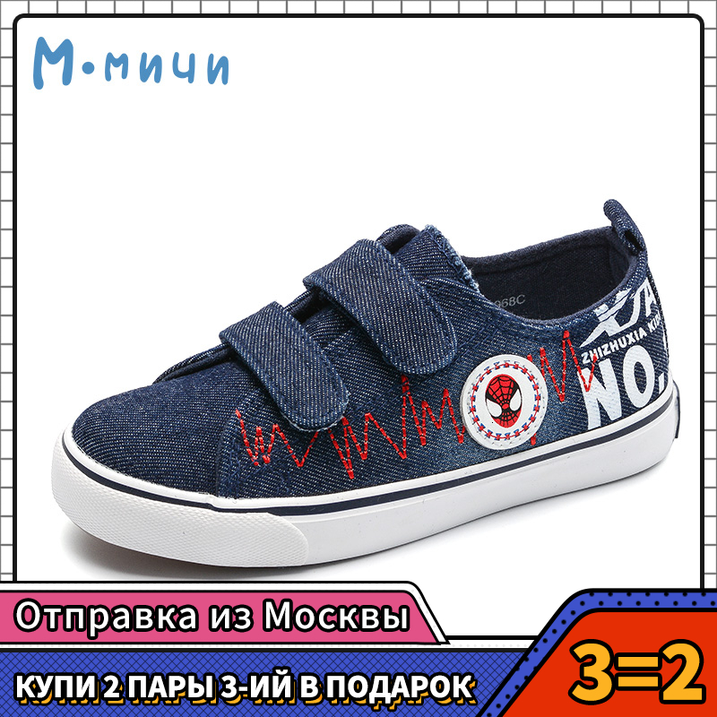 MMnun 3=2 Spring Kids Shoes Boys Shoes Kids Children's Sneakers Patterned With Spider Breathable Sneakers Kids Size 26-31 ML968