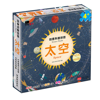 Puzzle kosmiczne 3D kreatywne Puzzle naukowe dla dzieci Puzzle Jigsaw zabawki Montessori Planet Round Planet Gift tanie i dobre opinie Chiński (uproszczony) CN (pochodzenie) W wieku 5-8 lat Książka planszowa Luźne stron art 2010-teraz