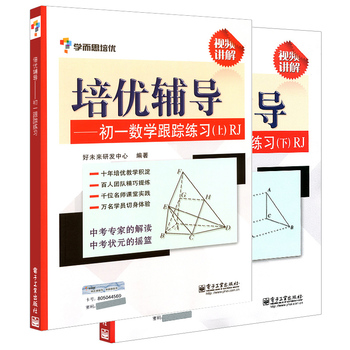 2Books/Set Chinese Junior High School Teaching Counseling Book Math Exercise Books Grade Seven Volume 1+2