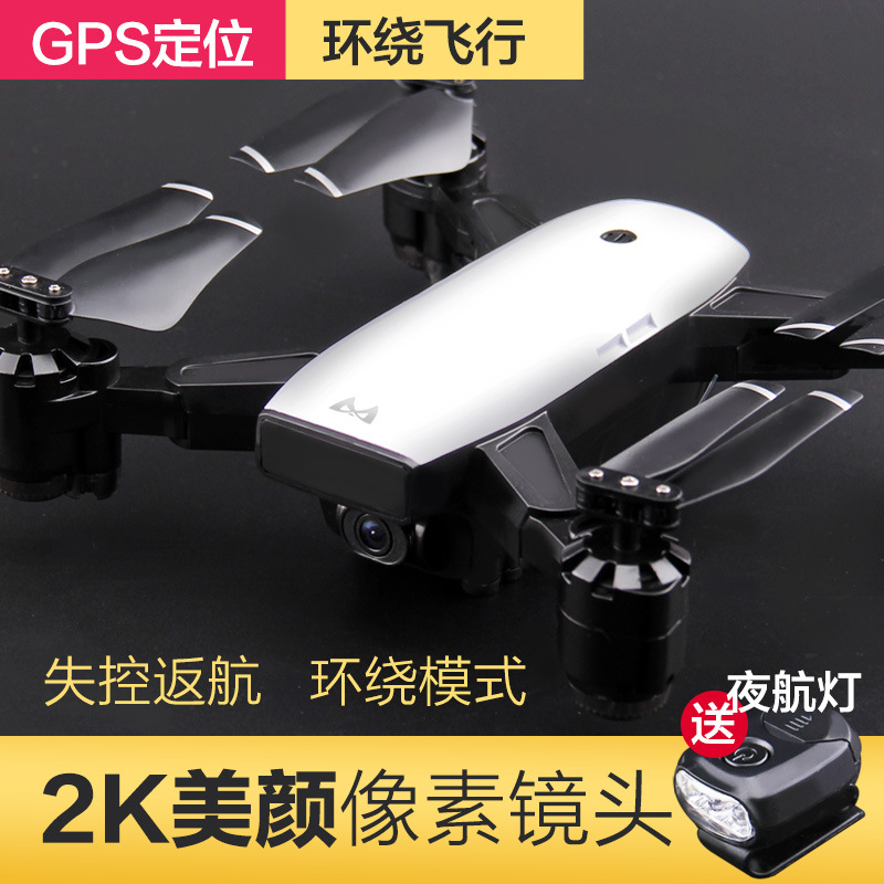 GPS Outdoor Around Unmanned Aerial Vehicle Aerial Photography High-definition Profession Four-axis Adult Positioning Aircraft Re