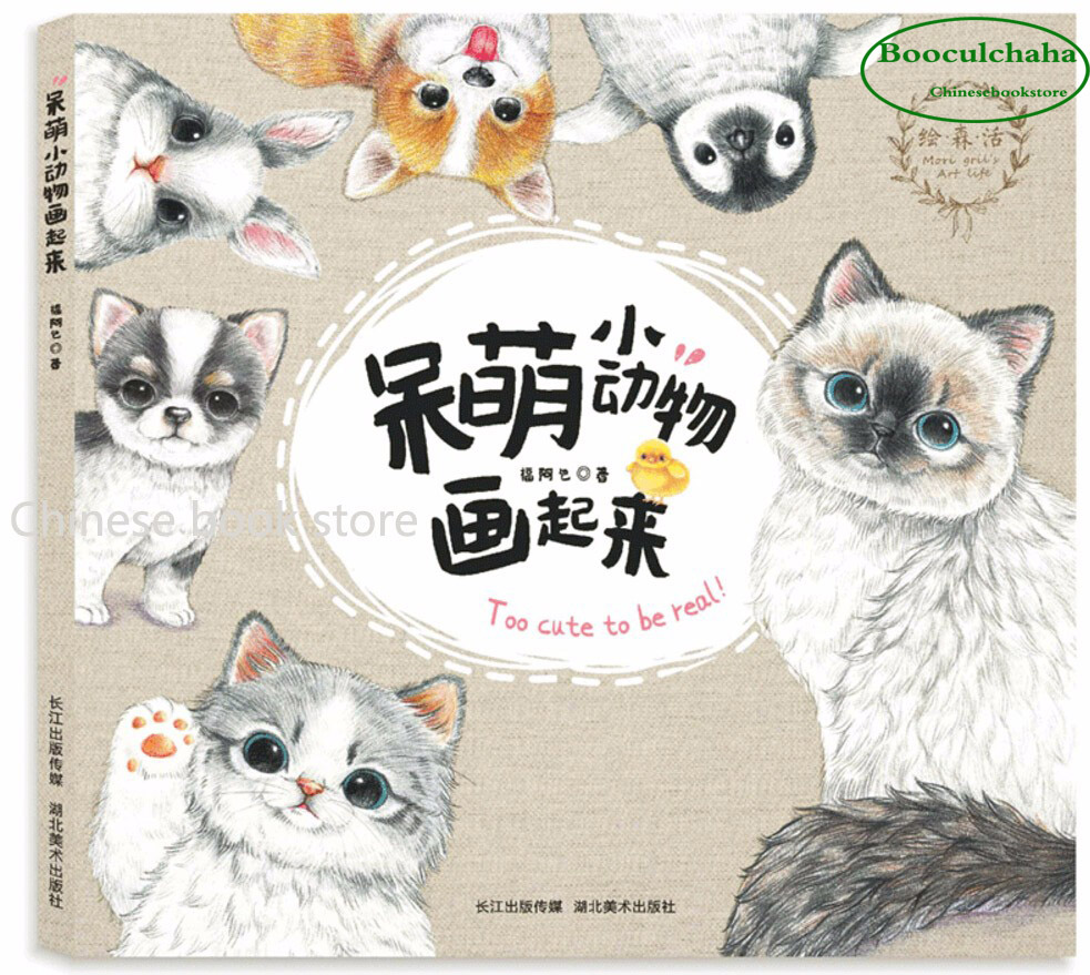 Booculchaha Colored Pencil Drawing Book Cat Rabbits  Lovely Animal Sketch Book Relieve Stress For Self Learners