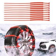 10 шт одноразовый автомобильный Противоскользящий ремень, цепь для снега, цепь для снега, противоскользящий автомобильный Противоскользящий аварийный зимний шипы для вождения, автомобильные шины
