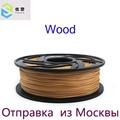 Yousu дерево 3D Принтер деревянная нить 1 75 мм 1кг/0 5 кг для 3D принтера