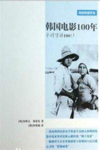 韩国电影100年[06]