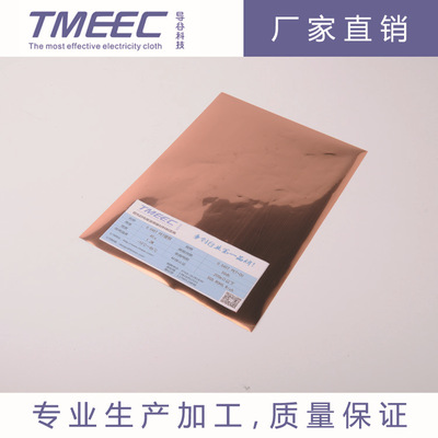 Ultra Thin Copper-plated Conductive Film Radiation Shielding Functional Film Metal Film Electromagnetic Wave Shielding Signal