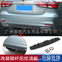 Car ABS Rear Bumper Shark Fin Chassis Flow Deflector Carbon Fiber Pattern Shark Fin Rear Bumper Spoiler 84 Cm