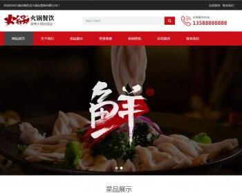 HTML5响应式火锅餐饮加盟店类网站源码自适应手机版[织梦内核]