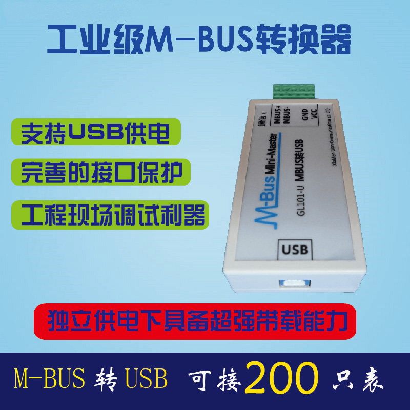 MBUS/M-BUS To USB Converter USB-MBUS Meter Reading Communication USB Power Supply Can Connect 200 Tables